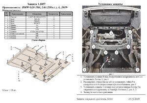 Защита двигателя BMW 3 G20 G21 G28 - фото №2