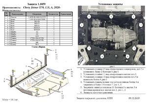 Защита двигателя Chery Jetour X70 - фото №2