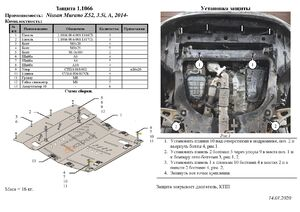 Защита двигателя Nissan Murano 3 (Z52) - фото №6