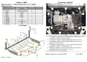 Защита двигателя Chery Jetour X70 - фото №4