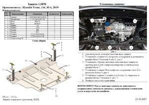 Защита двигателя Hyundai Venue - фото №3