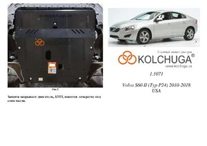 Защита двигателя Volvo S60 2 - фото №3