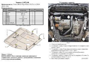 Защита двигателя Volvo S60 2 - фото №4