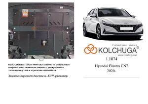 Защита двигателя Hyundai Elantra 7 CN7 - фото №1