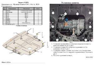 Защита двигателя Hyundai Elantra 7 CN7 - фото №2