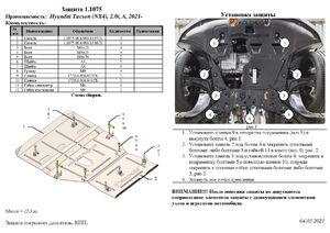 Защита двигателя Hyundai Tucson 4 - фото №3