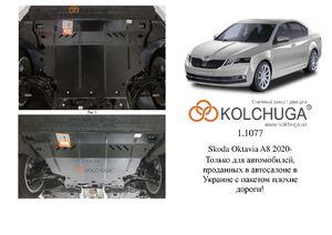 Защита двигателя Skoda Octavia A8 - фото №2