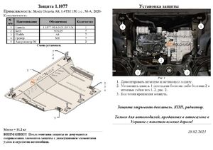 Защита двигателя Skoda Octavia A8 - фото №3