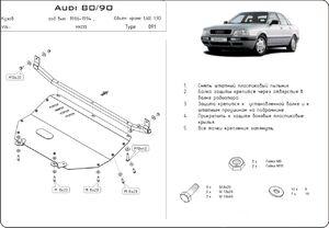 Защита двигателя Audi 80 B4 - фото №6