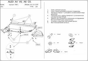 Защита двигателя Audi A6 C5 - фото №7