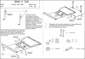 Защита двигателя BMW 3 E36 - фото №6