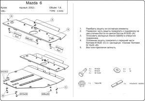 Защита двигателя Mazda 6 (1-ое поколение) - фото №1
