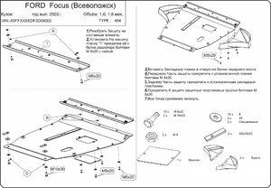 Защита двигателя Ford Focus 1 - фото №6