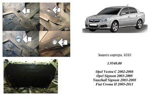 Защита двигателя Opel Vektra C - фото №1