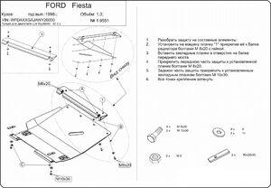Защита двигателя Ford Fiesta 5 JH - фото №1