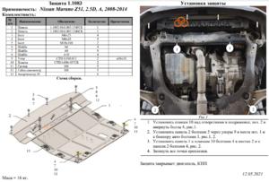 Защита двигателя Nissan Murano 2 (Z51) - фото №2