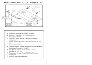 Защита двигателя Ford Mondeo 3 - фото №4