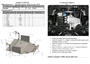 Защита двигателя Kia Optima 3 - фото №2