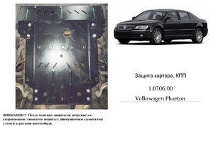 Защита двигателя Volkswagen Phaeton - фото №1