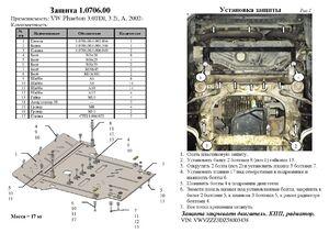 Защита двигателя Volkswagen Phaeton - фото №2