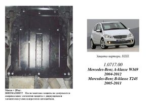 Защита двигателя Mercedes-Benz A-class W169  - фото №1