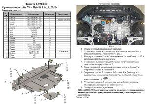 Защита двигателя Kia Niro Hybrid - фото №2