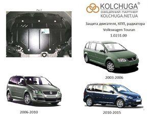 Защита двигателя Volkswagen Touran 1 - фото №1