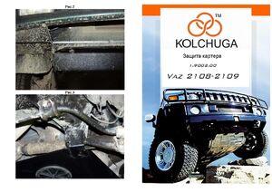 Защита двигателя ВАЗ 2113 - фото №1