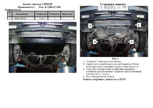 Защита двигателя ВАЗ 21099 - фото №2
