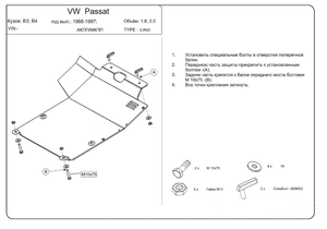 Защита двигателя Volkswagen Polo sedan 3 - фото №2