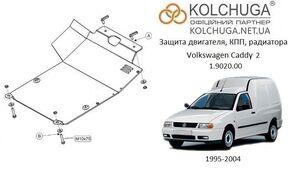 Захист двигуна Volkswagen Caddy 2 - фото №3