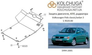 Защита двигателя Volkswagen Polo sedan 3 - фото №1