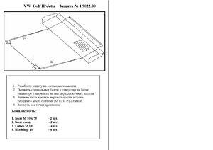 Защита двигателя Volkswagen Golf 2 - фото №1
