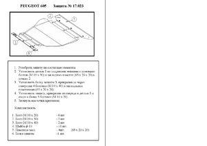 Защита двигателя Peugeot 605 - фото №2