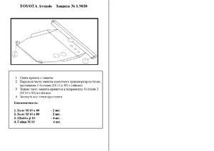 Защита двигателя Toyota Avensis 1 - фото №2