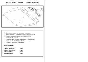 Защита двигателя Mitsubishi Carisma - фото №2