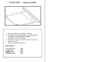 Защита двигателя Suzuki Swift 3 - фото №1