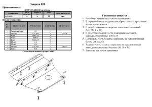 Защита двигателя VOLVO 440/460 - фото №2