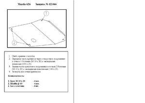 Защита двигателя Mazda 626 GD - фото №1