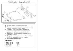 Защита двигателя Ford Mondeo 1, 2 - фото №2
