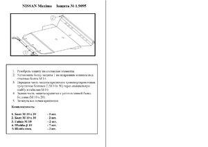 Защита двигателя Nissan Maxima IV - фото №1