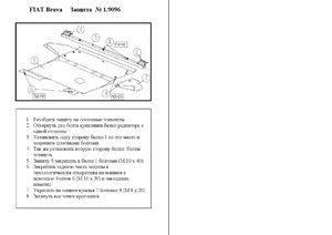 Защита двигателя Fiat Brava - фото №1