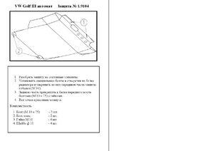 Защита двигателя Volkswagen Golf 3 - фото №3
