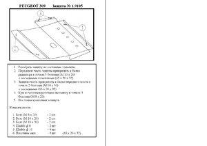 Защита двигателя Peugeot 309 - фото №1