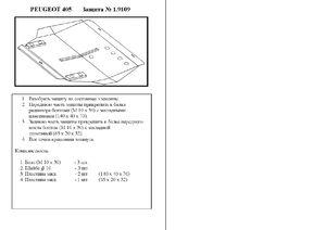 Защита двигателя Peugeot 405 - фото №1