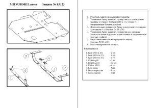 Защита двигателя Mitsubishi Lancer 8 - фото №1