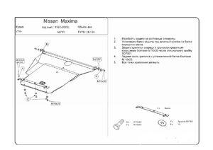 Защита двигателя Nissan Maxima IV - фото №2