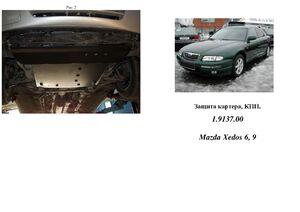 Захист двигуна Kia Clarus - фото №1