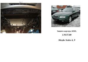 Защита двигателя Mazda Xedos 9 - фото №1