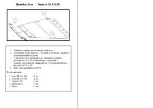Защита двигателя Hyundai Atos - фото №1